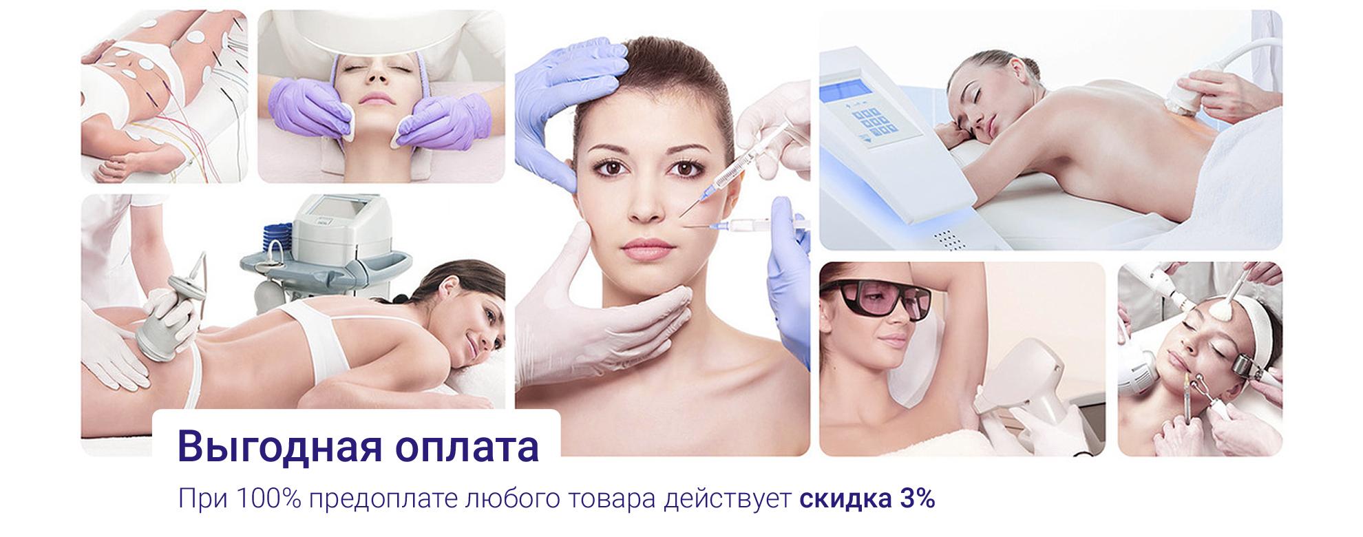 Профессиональное оборудование для салонов красоты и косметологии MagiCosmo  3
