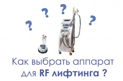 Какой аппарат для RF-терапии лучше выбрать? 2